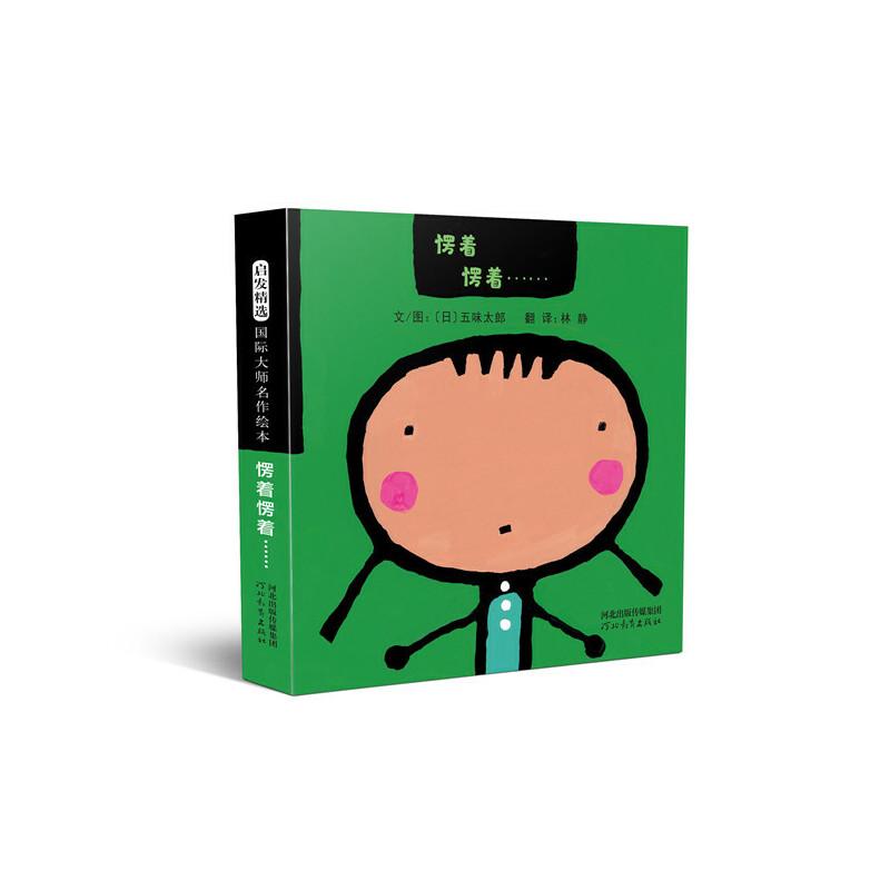 愣着愣着……(启发童书馆) 五味太郎专门为婴儿创作的想象力绘本(启发绘本馆精选出品)
