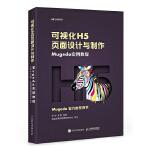 可视化H5页面设计与制作 Mugeda实用教程