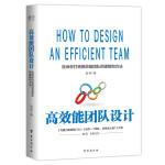 高效能团队设计(告诉你打造高效能团队的逻辑与方法)(团购,请致电010-57993380)