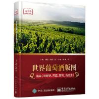 【二手旧书九成新】 世界葡萄酒版图:南美(阿根廷、巴西、智利、乌拉圭)