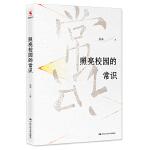 照亮校园的常识:中国教育报2019年度教师喜爱的100本书・90佳