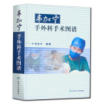 韦加宁手外科手术图谱(精装)