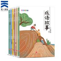 成语故事 注音版 儿童读物中国成语故事彩绘本 成语故事(6册)3-6岁儿童读物扫码听音频听故事