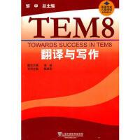 【二手旧书8成新】英语专业八级考试单项突破:翻译与写作 高前 等 9787544620277