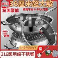 36cm大号316不锈钢炒菜锅不粘锅平底炒锅家用电磁炉燃气通用锅具