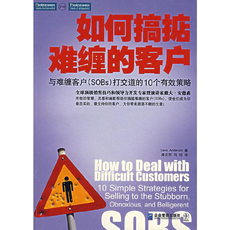 如何搞掂难缠客户:与难缠客户(SOBS)打交道的10个有效策略 (团购,请致电400-106-6666转6)