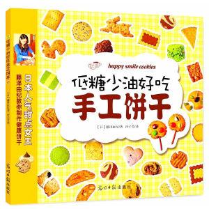 低糖少油好吃手工饼干(选择有益健康的食材,天天吃也没问题)