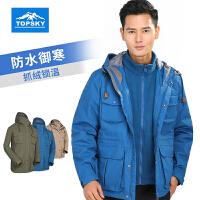 Topsky/远行客 男冬季户外三合一冲锋衣防风雪透气冲锋外套