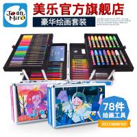 美乐 儿童绘画套装画画工具水彩笔蜡笔美术学习用品文具画笔礼盒