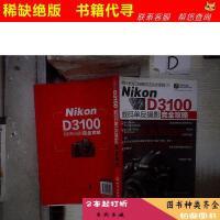 【二手书九成新】Nikon D3100数码单反摄影完全攻略