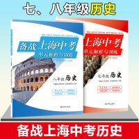 全套2本 2020新版 备战上海中考单元解析与训练 历史 七年级+八年级 初中78年级历史知识点全面解析 上海中考历史单