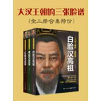 大汉王朝的三张脸谱全三册(飘雪楼主汉史力作)
