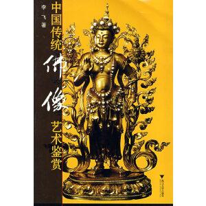 中国传统佛像艺术鉴赏