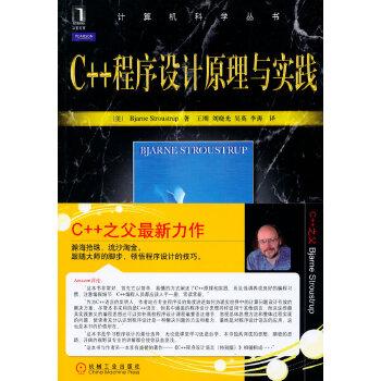 C++程序设计原理与实践