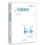 冷暴围城(跨度长篇小说文库・社会伦理系列)