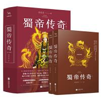 蜀帝传奇(全2册)