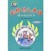 剑桥幼儿英语教师指导用书(一级・二级・三级)