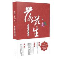 【二手旧书8成新】中国现当代文学系列:落花生 许地山 9787544274548