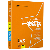 2020星推荐一本涂书初中语文初一七八九年级辅导书五三中考状元学霸笔记一本图书