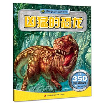 超级恐龙科普游戏书·凶猛的恐龙 专为3~8岁男孩量身打造的恐龙百科益智游戏书。包含找不同、贴纸、涂色、手工、迷宫、数独、测试等形式多样的益智游戏。浅显易懂的科普知识,丰富有趣的益智游戏,让孩子轻松认知恐龙世界、快乐提升大脑智力