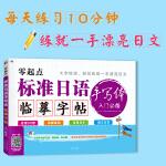 零起点 标准日语手写体临摹字帖 入门必备