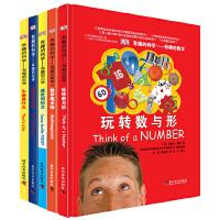 DK有趣的科学(数理化生物)精装5册