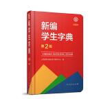 新编学生字典 第2版(彩图本)