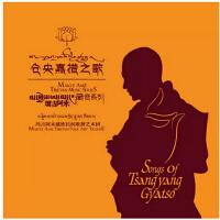 正版|玛吉阿米藏族民间歌舞艺术团:仓央嘉措之歌(ADMS CD)