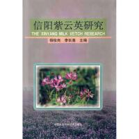 【二手书8成新】信阳紫云英研究 杨梭岗,李长喜 9787801677419