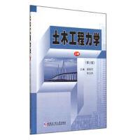 【二手旧书8成新】土木工程力学(上第2版 梁丽杰,张玉华 9787560348117