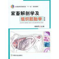 【二手旧书8成新】家畜解剖学及组织胚胎学(第四版(杨银凤 杨银凤 9787109150416