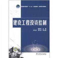 【二手旧书8成新】(:建设工程投资控制 雷建平 9787512323568