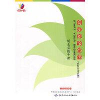 创办你的企业(农村劳动力版)-创业实践手册