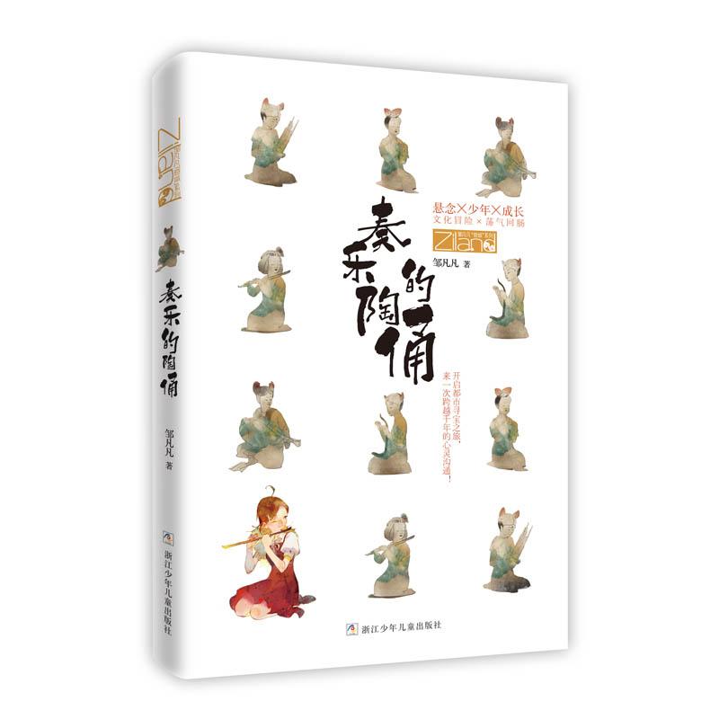 """邹凡凡""""奇域""""系列:奏乐的陶俑 开启都市寻宝之旅,来一次跨越千年的心灵沟通!"""