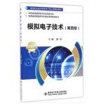 模拟电子技术(第四版)(高职 周雪)