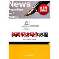 【二手旧书8成新】新闻采访写作教程(配 李希光,孙静惟,王晶 9787302261513