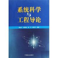 【二手旧书8成新】系统科学与工程导论 霍再强 等,顾凯平 9787503852374