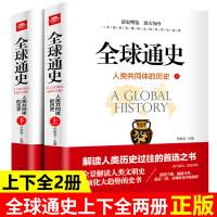 全球通史上下2册全套 解读人类共同体的历史和世界文明史一本通俗易懂的全面世界史读物从史前文明至当代现代史和人类过往趋势