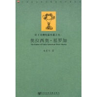 拉丁美洲短篇小说之父:奥拉西奥・基罗加