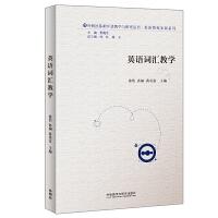 英语词汇教学(外研社基础外语教学与研究丛书-教师发展系列)
