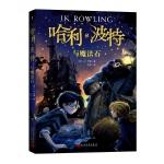 哈利·波特与魔法石(《语文》教材推荐阅读书目,外国儿童文学经典,新英国版封面平装版)