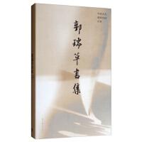 郭瑞草书集――中国古代爱国诗词百首
