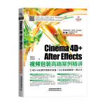 Cinema 4D+After Effects视频包装高端案例精讲