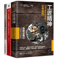 工匠精神:日本家族企业的长寿基因+ 开启中国精造时代+新工匠精神:人工智能挑战下如何成为稀缺人才(套装共3册)企业经营
