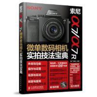 【二手旧书9成新】索尼a7/a7R微单数码相机实拍技法宝典 广角势力