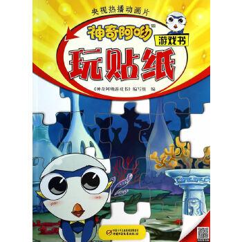 神奇阿呦 游戏书·玩贴纸 央视热播动画《神奇阿呦》益智游戏书。适合3-7岁宝宝阅读。