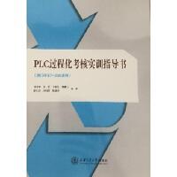 PLC过程化考核实训指导书(西门子S7-200系列)