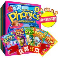 自然拼读法学单词 Childrens Phonice 5本套少儿幼儿英语启蒙教材 小学生单词书 儿童宝宝英语拼读绘本 可