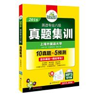 英语专业八级真题集训 2016 试卷 华研外语