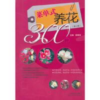 【二手旧书8成新】菜单式养花300种 蒋青海 9787534574344